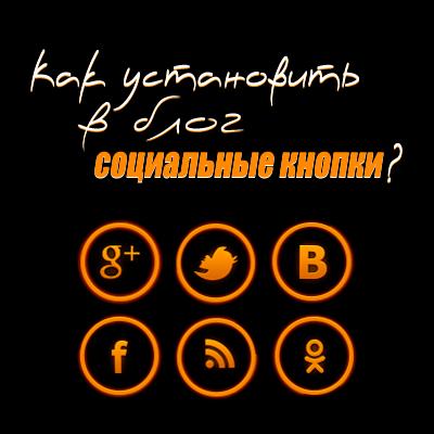 Как установить в блог кнопки социальных сетей легко? Сервисы. Инструкция.