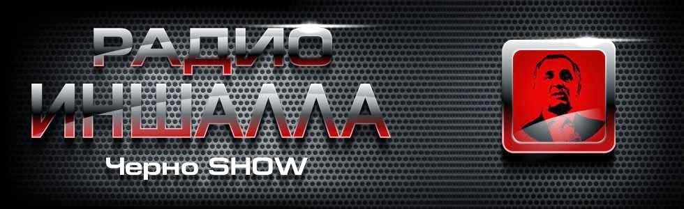 ЦЗМ -Черно Show