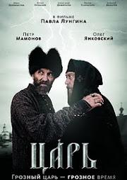 ŢARUL (ЦАРЬ) 2009