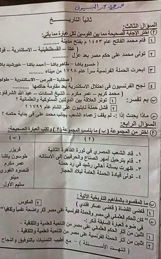 نماذج امتحانات المحافظات الفعلية للصف السادس الإبتدائى 2015 المنهاج المصري 10930520_71741136504