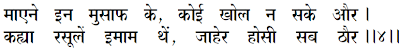 Sanandh Verse 20_4