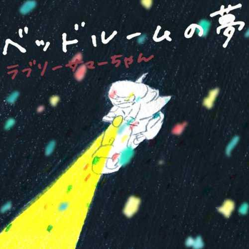 [Single] ラブリーサマーちゃん – ベッドルームの夢 (2015.07.29/MP3/RAR)