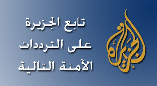 ... الجزيرة All Frequence Aljazeera - Nilesat Frequency
