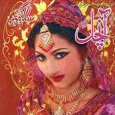 AANCHAL DIGEST APRIL 2012