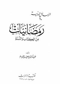 رمضانيات - كتابي أنيسي