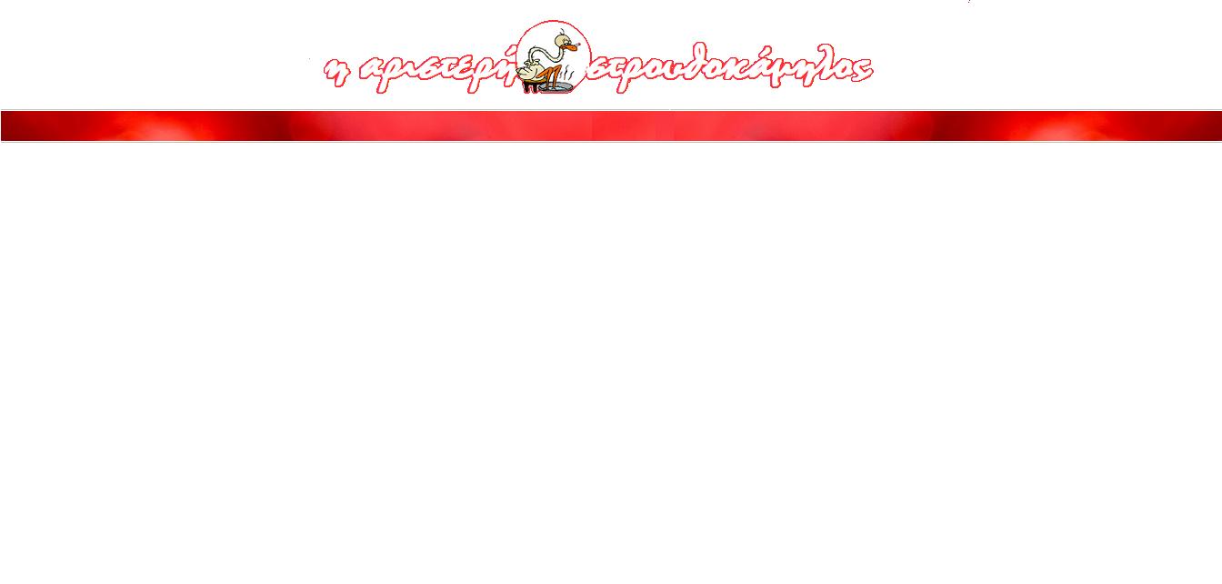 η αριστερή στρουθοκάμηλος
