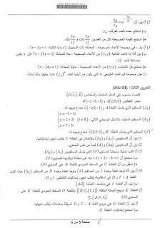 موضوع الرياضيات شعبة الرياضيات بكالوريا 2015