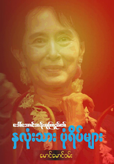 >Maung Maung One – Suu 66 e-Book is now online