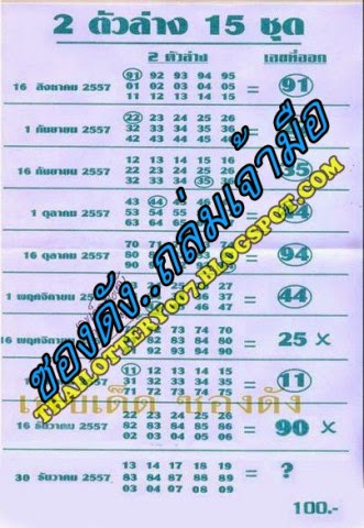 Thai lottery direct down sets 30 12 2014 thai lottery 007 lotto