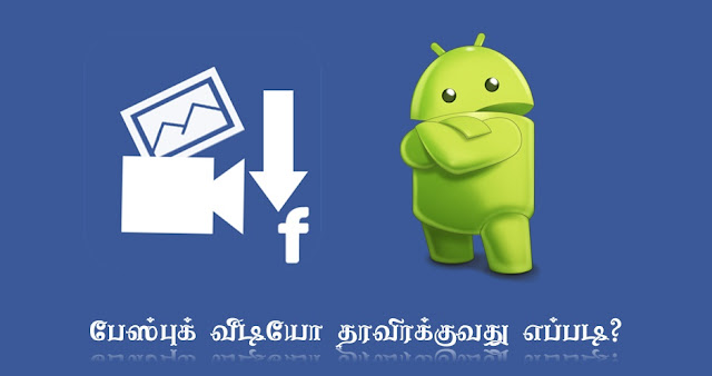 Android பேஸ்புக் வீடியோ தரவிறக்குவது எப்படி?