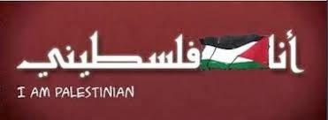انا فلسطيني