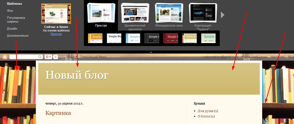 Настройка шаблона blogspot