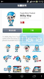 thailand line sticker 泰國跨區line免費貼圖