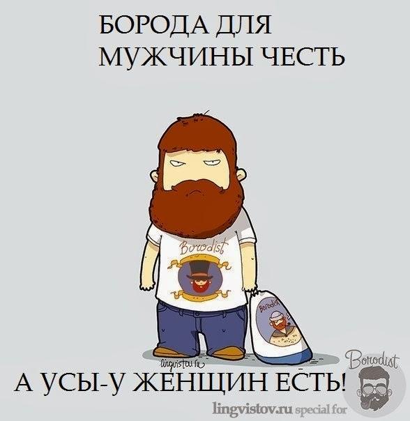 борода для мужчины честь, а усы и у женщин есть