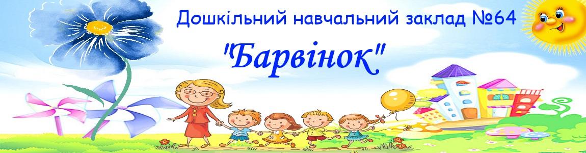 """Дошкільний навчальний заклад №64 """"Барвінок"""" м. Миколаєва"""