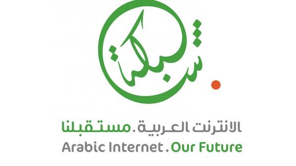 أول نطاق باللغة العربية شبكة