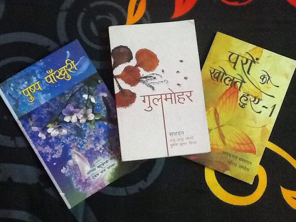 मेरे सांझा काव्य संग्रह
