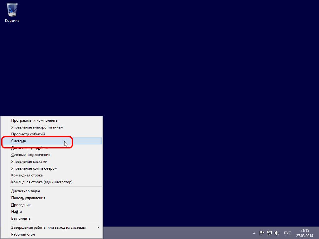 Обновление Windows 8 до Windows 8.1 - Сочетание клавиш Win-X - Система