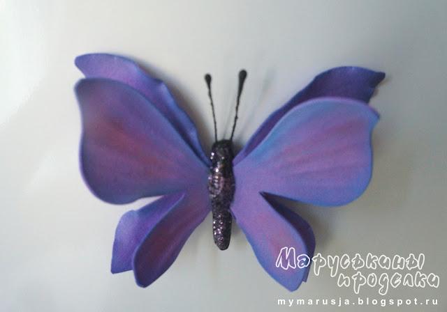 как сделать бабочку из фоамирана