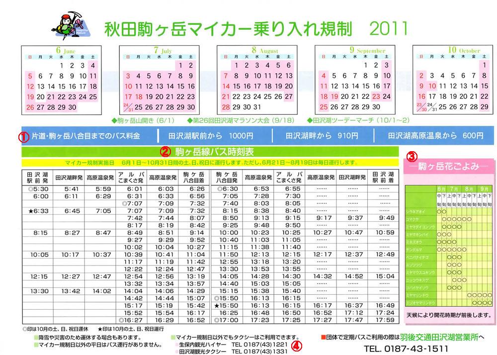 oh tazawako where art thou access and bus schedule to akita