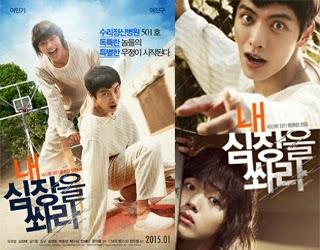 KOREA MOVIE Shoot My Heart