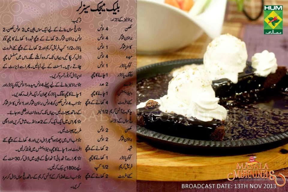Chocolate Fudge Cake Recipe By Shireen Anwer