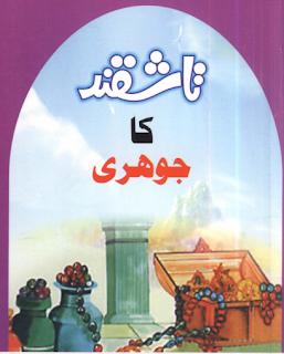 """Tashqand Ka Johri"" This Book Has Been Written by a WellKnown writer named as ""M. Tahir Naqash"".This Book Contains These subjects: Hatim Tai, Sachi Baat, Dayanatdari ka badla, Do ajeeb Bahnain Sakhi Hatim, Qabar kI yaad, Lashen Chorahay par latka do, dayanatdari ka anjjam, sahra me mout, Tashqand Ka Johri, jhotay Nabi Ki Duaa Qabool Ho gai, Jaan Daina Manzoor ha par...!!!"