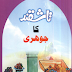 Tashqand Ka Johri - Best Stories Books For Kids in Urdu
