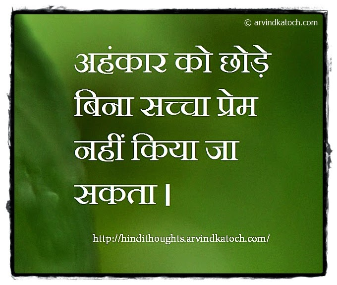 Ego, True Love, Hindi, Thought, Quote