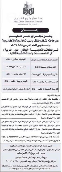 اعلان الامارات ابو ظبي 2015/2016