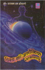 Divine Books By Gurudev
