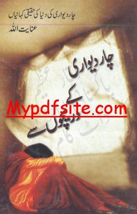 Char Dewari kay Dareechoin Say By Anaytullah