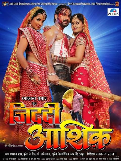 Ziddi Aashiq (2013) Bhojpuri Movie Trailer