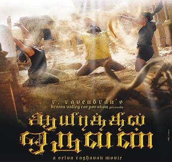 Watch Aayirathil Oruvan Movie Online|Tamil TV Shows,Movies,Live FM ...