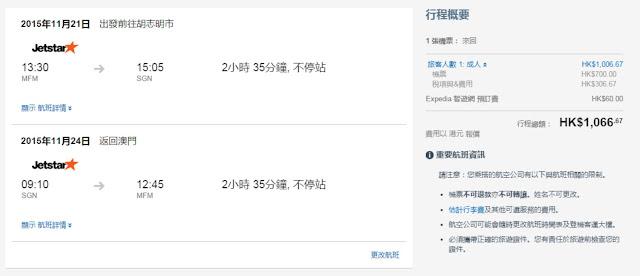 捷星太平洋航空 澳門飛胡志明市 來回機位HK$700起(連稅HK$1,067)