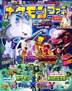 Pokemon Fan Vol 31 Shougakukan