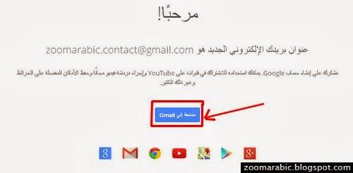 كيفية إنشاء حساب على جي ميل Gmail