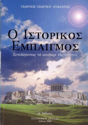 Γ. Γ. Αϋφάντης - Ο ιστορικός εμπαιγμός