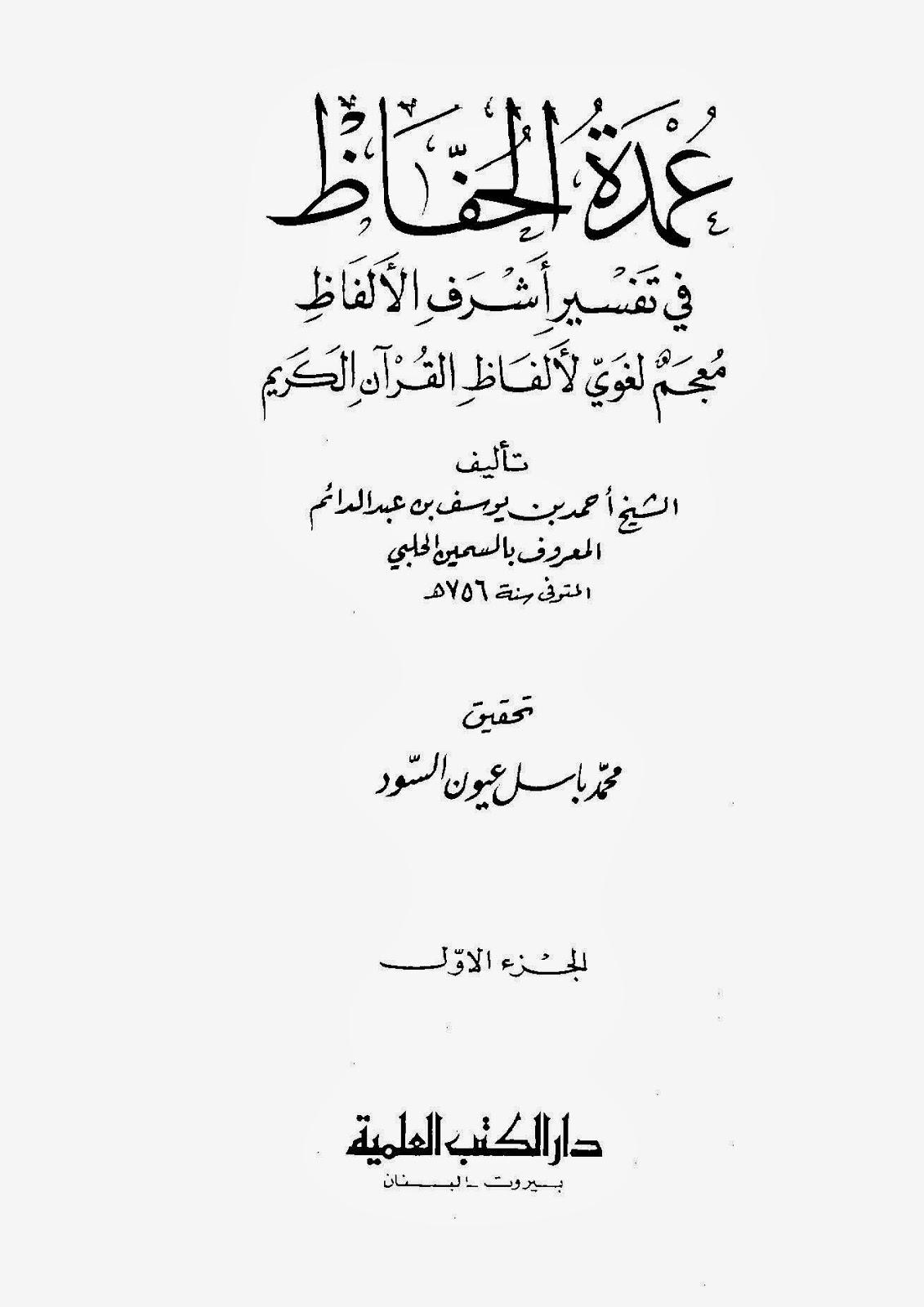 عمدة الحفاظ فى تفسير أشرف الألفاظ: معجم لغوي لألفاظ القرآن - لابن عبد الدائم المعروف بالسمين الحلبي pdf