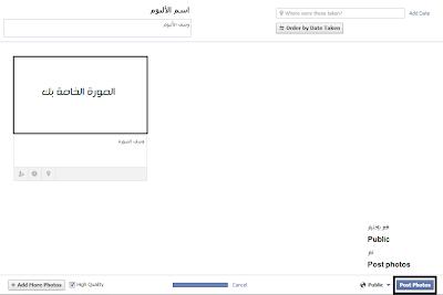 كيف تنشئ البوم صور مشترك على حسابك في الفيس بوك يمكن لاصدقائك من رفع صورهم عليه