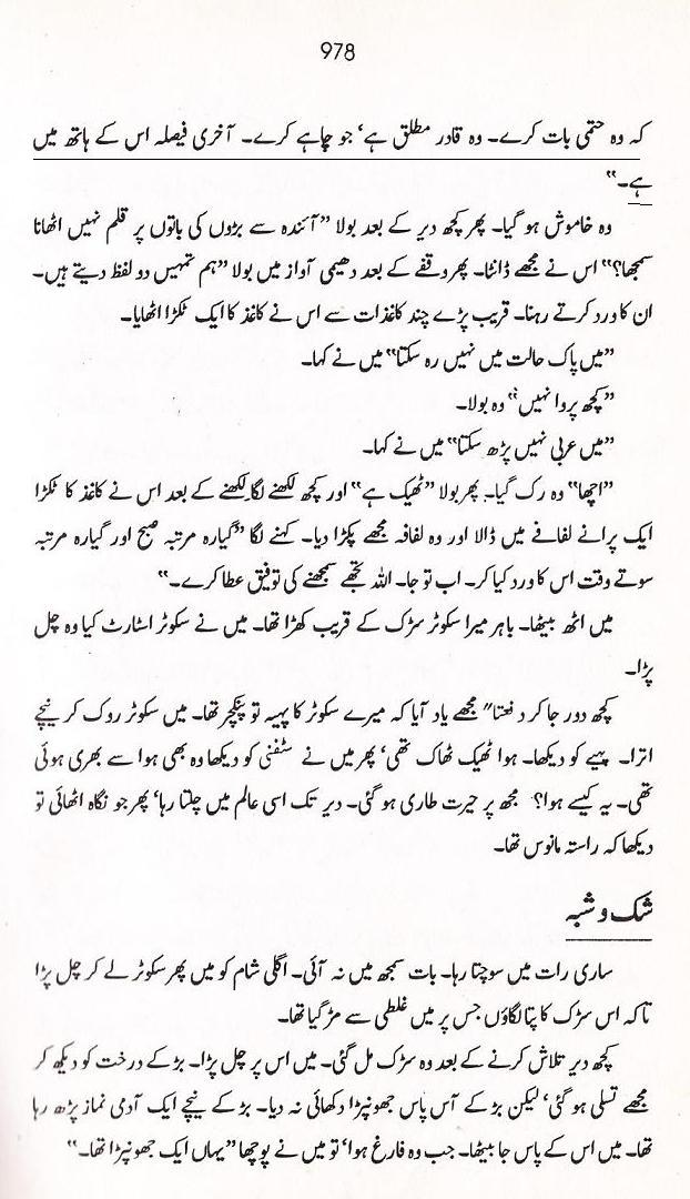 was creation of pakistan justified essay Ba english modern essay1 pakistan and the modern world lecture creation of pakistan was going play a very important justified in our demand for pakistan.