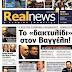 Το πρωτοσέλιδο της αυριανής Realnews