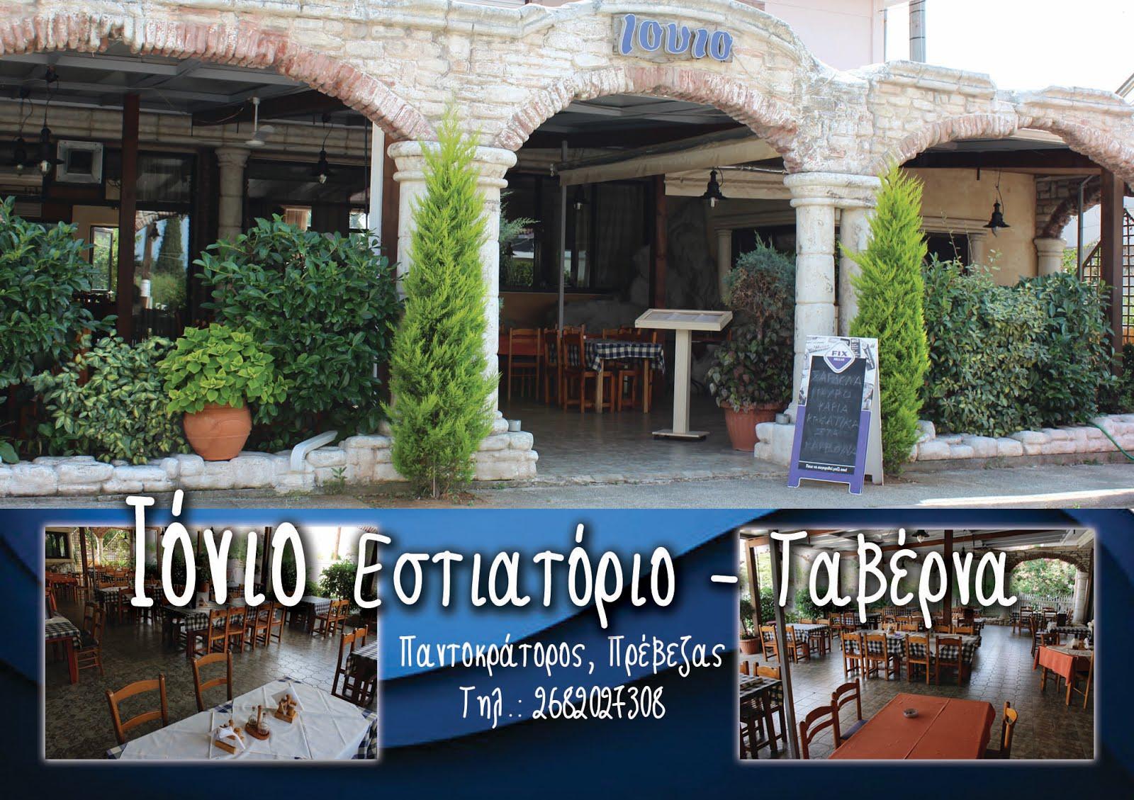 Εστιατόριο - Ταβέρνα