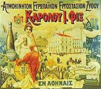NTOKOYMENTO: Αλήθειες και ψέματα για την μπύρα ΦΙΞ  στην Ελλάδα