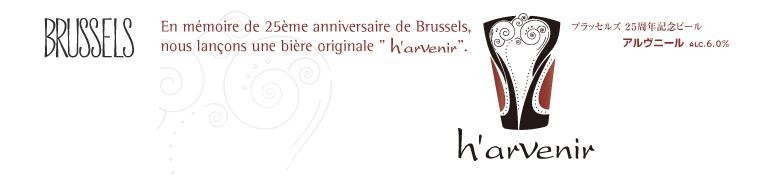 ベルギービールバー【BRUSSELS公式ブログ】