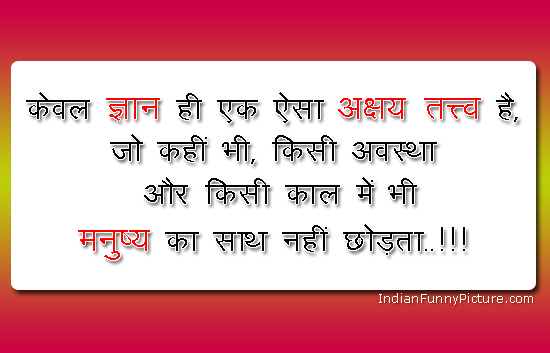 hindi quotes suvichar on success knowledge life facebook