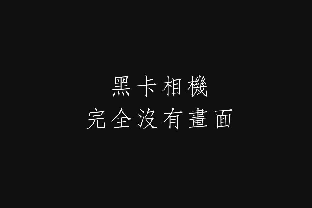 黑卡教學,EYE Taiwan X Oscar Yang