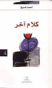 Ahmed Lemsyeh. Otras palabras. Rabat, Ediciones de la Casa de la Poesía, 2011