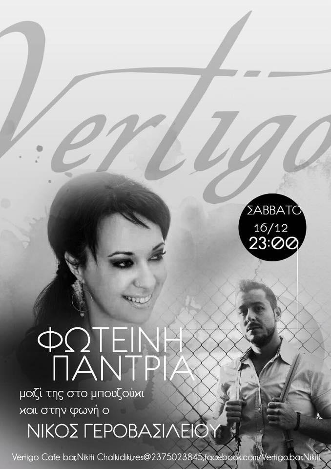 Vertigo Nikiti live 16-12-17
