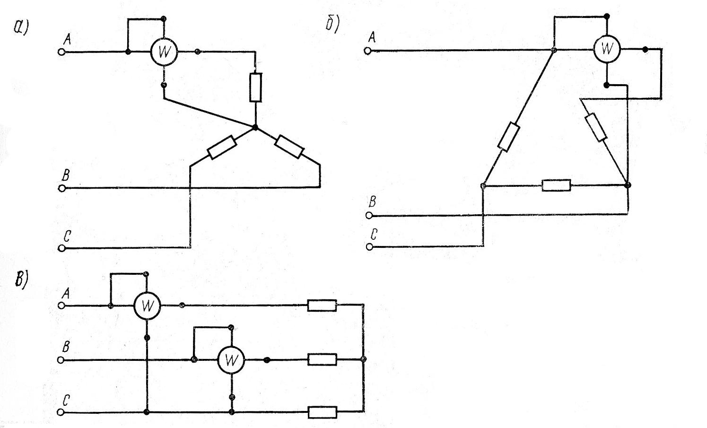 Схемы включения ваттметров для измерения мощности трехфазного тока